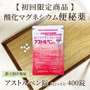 便秘 便秘薬 酸化マグネシウム 【第3類医薬品】アストルベン