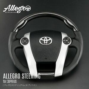 ALLEGRO STEERING for 30PRIUS...