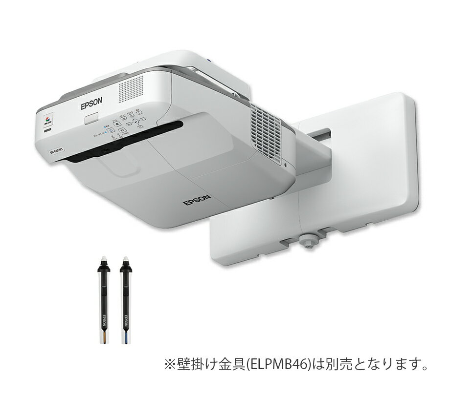 送料無料(メーカー負担) エプソン EB-685WT 【プロジェクタ】