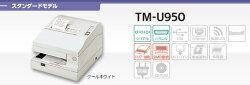 EPSONTM-U950P【プリンタ★その他】