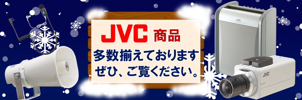 JVC 商品ページ