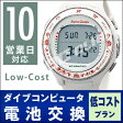 【Low-cost 10営業日対応】ダイブコンピュータ電池交換+返送料無料※のセット価格!
