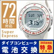 【Super Express 72時間対応】ダイブコンピュータ電池交換+返送料無料※のセット価格!全日平日扱い!