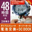 【Ultra Express】ダイブコンピュータの電池交換 + DC DOCK(オーバーホール)のセット【対応機種:SCUBAPRO ウォッチタイプダイブコンピュータ】
