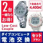 【Couple2台合計8,600円】2台以上一緒に申し込み。10営業日対応。ダイブコンピュータ電池交換+返送料無料※のセット価格!