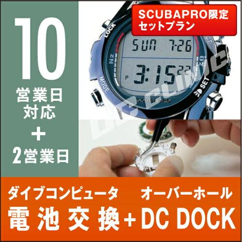 ダイブコンピュータの電池交換 + DC DOCK(オーバーホール)のセット【対応機種:SCUB...
