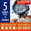 【Basic】ダイブコンピュータの電池交換 + DC DOCK(オーバーホール)のセット【対応機種:SCUBAPRO ウォッチタイプダイブコンピュータ】