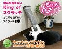 猫用 西洋またたびオイル配合 絨毯地爪とぎ どこでも立てかけスクラッチ【ミニ】【送料無料】