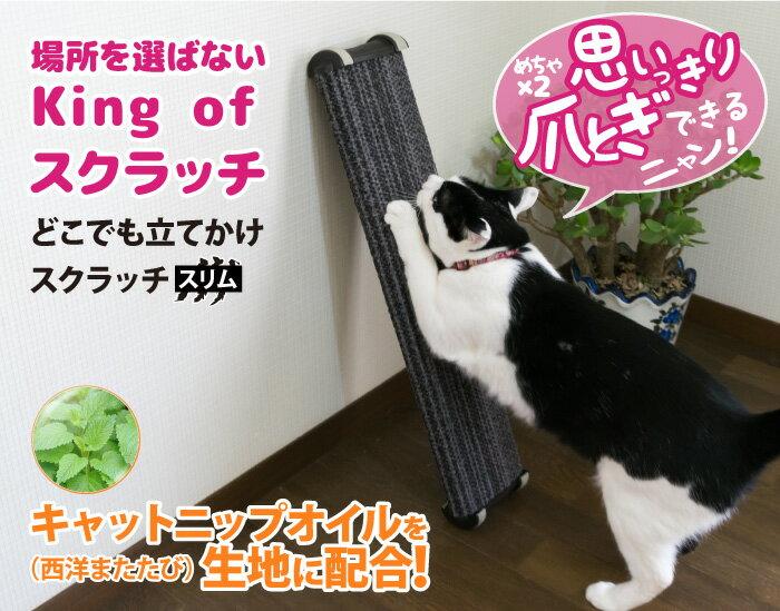 猫用 西洋またたびオイル配合 絨毯地爪とぎ どこでも立てかけスクラッチ【スリム】【送料無料】