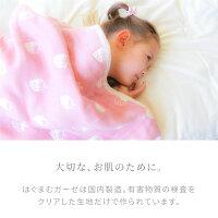 はぐまむガーゼケットシングル5重日本製タオルケット140×200