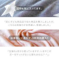 はぐまむガーゼケットベビーM5重日本製三河木綿タオルケット保育園70×100