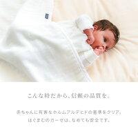 6重ガーゼケットMサイズ【フェイバリット】日本製で安心♪タオルケットより蒸れない6重ガーゼ保育園やベビーのお昼寝にもぴったりサイズ