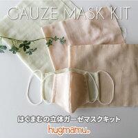 はぐまむガーゼマスクキット手作りハンドメイド日本製大人子供洗える