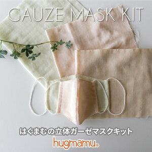 はぐまむ マスク 手作り 生地 ガーゼ 日本製
