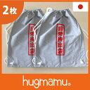 日本製 メール便可 非常用持ち出し袋 2人用 難燃加工布 防災リュック 非常用持出袋 2枚セット...