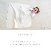 はぐまむ綿毛布おくるみ無添加日本製75×75