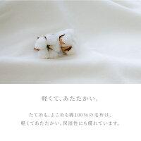 【-15%クーポン】8/24まで!日本製綿毛布おくるみ〔無添加〕No.6760