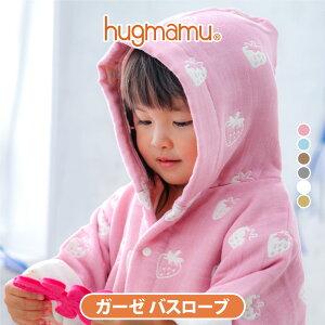 【-8%!7/11まで】 はぐまむ バスローブ ベビー キッズ 5重ガーゼ 日本製 三河木綿