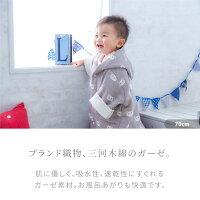 日本製三河木綿バスローブ5重ガーゼベビーキッズ