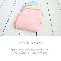 はぐまむガーゼハンカチ日本製全10色