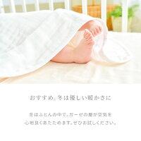 はぐまむガーゼケットおくるみベビーMSとろとろ6重日本製三河木綿赤ちゃんアフガン退院春夏秋タオルケット70×70