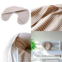 はぐまむ授乳クッション替えカバー日本製60×45