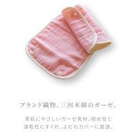 はぐまむガーゼよだれカバー抱っこ紐日本製