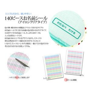 アイロンシールのクリアタイプは綿100%の色の薄い素材にアイロンで簡単につけられます。140ピ...