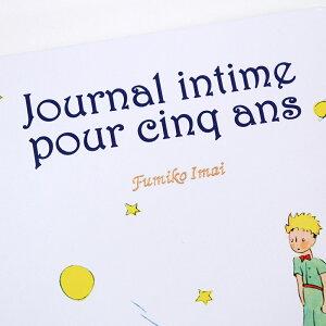 5年日記星の王子さま名入れあり【楽ギフ_包装】【連用日記帳/ダイアリー】【ディアカーズ】