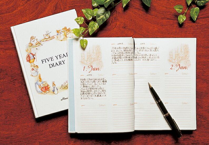 ピーターラビットの5年日記