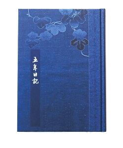 5年日記和風デザイン名入れなし【楽ギフ_包装】【連用日記帳/ダイアリー】【ディアカーズ】