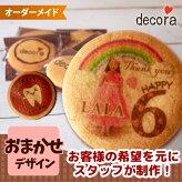 おまかせデザインクッキー!オーダーメイドでお客様オリジナルのクッキーが作れる。