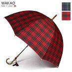 ワカオ WAKAO バンブー 雨傘 タータンチェック 長傘 軽量 天然木 日本製 撥水加工 防水 高級 ハンドル ハンドメイド 老舗 ギフト カラー カラフル 贈り物 プレゼント ギフトラッピング無料