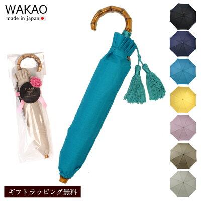 WAKAO (ワカオ) 折り畳み晴雨兼用傘