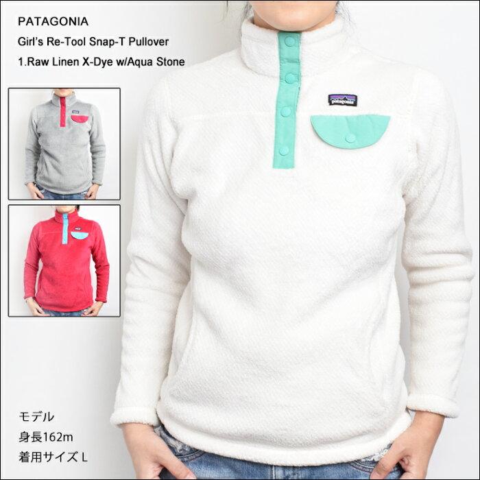 PATAGONIAFALL'15パタゴニア【65585】GIRL'SRE-TOOLSNAP-TPULOVERガールズ・リツール・スナップT・プルオーバーキッズ・プルオーバーキッズ・レディース