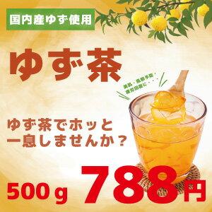 自家製のゆず茶(500g) [手作りゆず茶]【でりかおんどる】