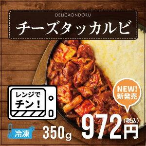 【いま話題の韓国料理】レンジでチンする! チーズタッカルビ☆【新発売】【あす楽】【冷凍】