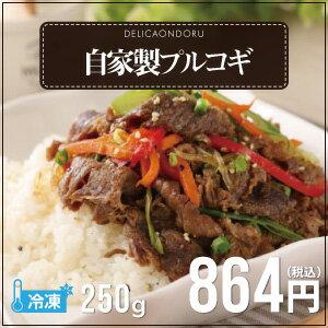 自家製プルコギ★韓国料理・韓国焼肉★☆野菜入り☆(250g/1人前)(冷凍)【でりかおんどる】