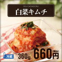 ★韓国料理・韓国食品★自家製白菜キムチ(360g)【でりかお...