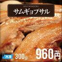サムギョプサル(300g/2人前) (冷凍【三段バラ】【でりかおんどる】)★韓国焼肉★