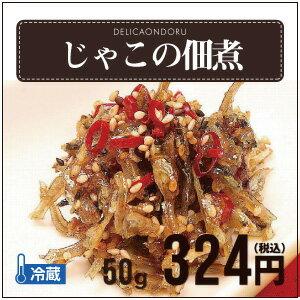 「手軽にカルシウム!じゃこを甘いタレで炒めた人気のおかず!じゃこの佃煮(50g)