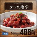 タコの塩辛(タコキムチ)(100g)【あす楽対応_関東】【たこの塩辛】【たこのキムチ】【でりかおんどる】