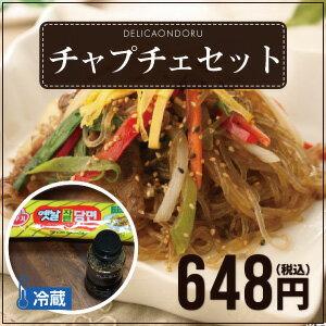 自家製チャプチェのタレ(170ml)+韓国春雨(タンミョン)100gセット【あす楽対応_関東】【でりかおんどる】
