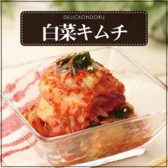 ★韓国料理・韓国食品★ 自家製白菜キムチ(1kg)【でりかおんどる】