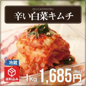 辛い白菜キムチ(1kg)★お中元ギフト!★【でりかおんどる】