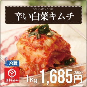 辛い白菜キムチ(1kg)【韓国キムチ】【でりかおんどる】