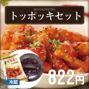 トッポッキのタレ(150g)+トッポッキのお餅(500g)セット 【あす楽対応_関東】【でりかおんどる】