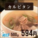 カルビタン(500g/1人前)♪【でりかおんどる】【冷凍】【韓国食品】