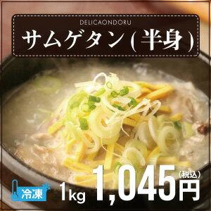 「大人気!手作りサムゲタン!(参鶏湯)濃厚なのにとてもさっぱりしてるスープがたまりません...