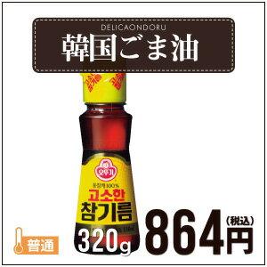 韓国食品★韓国ごま油★オットギ ゴマ油 320g【でりかおんどる】